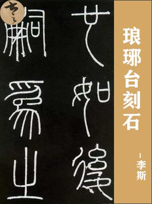 书法字帖|《琅琊台刻石》李斯,在线免费