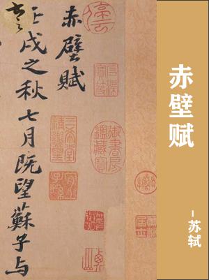 《赤壁赋》苏轼