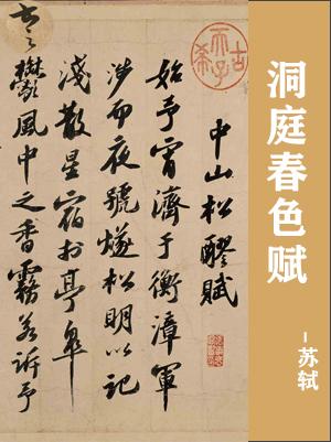 《洞庭春色赋》苏轼